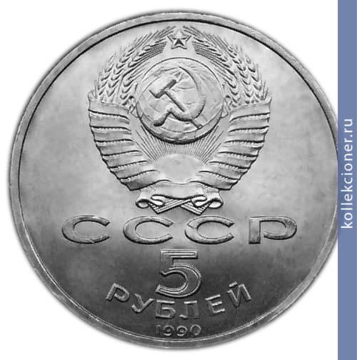 Монета успенский собор 5 рублей цена копейка это