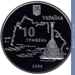 10 гривен героическая оборона севастополя 1854 1856, серебро описание цена сколько стоит 500 тенге фараби