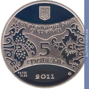 5 гривен 2011 год кота 2 цента 2014 года цена