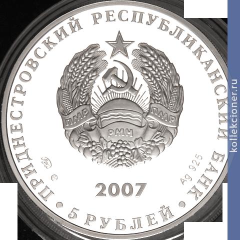 5 рублей 2007 года цена клубы поисковиков вов