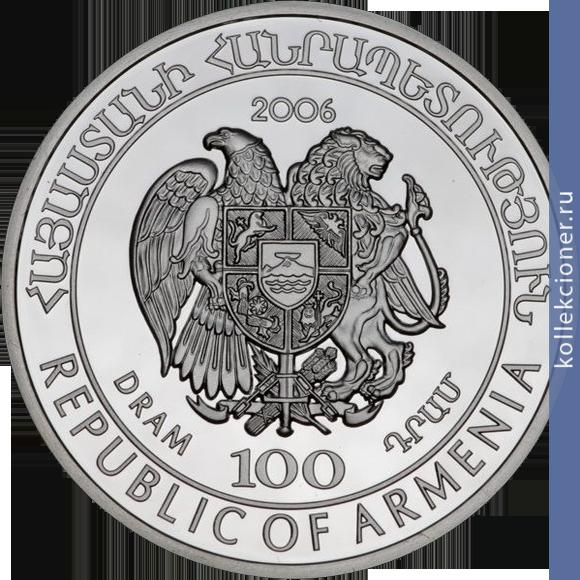 Армения 100 драм 2006 кавказская лесная кошка перевод с хиджры на григорианский