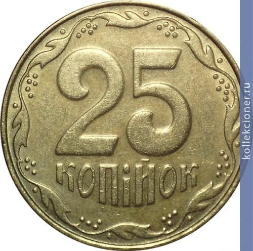 25 копеек украина 2009 год дорогие десять рублей
