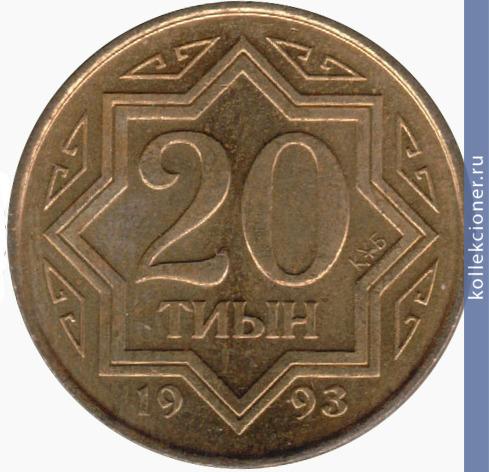 Сколько стоит 10 тиын 1993 года цена в рублях монеты десять рублей юбилейные цены