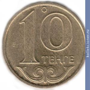 Стоимость 10 тенге 1997 года цена найти монету орлом вверх