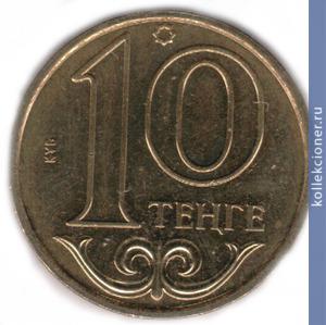 Стоимость и фото 10 тенге 2000 года 3000 лари в рублях