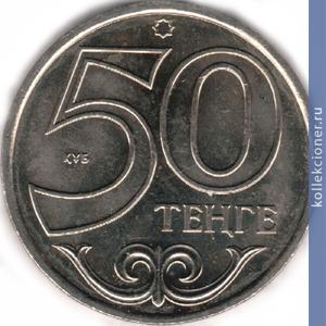 Сколько стоит монета 50 тенге 2000 года казахстан 2 тыс долларов в гривнах