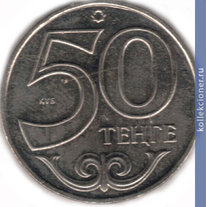 50 тенге 2002 года казахстан цена монеты 2017 года каталог фото