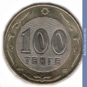 Сколько стоит монета 100 тенге 2002 клады смоленской области