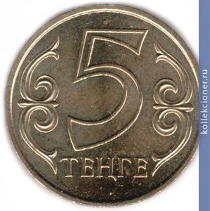 5 тенге 2005 года стоимость японская деньга