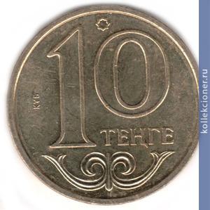 Монета 10 тенге 2006 цена билет банка россии 100 рублей крым