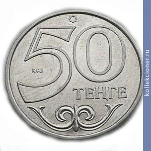 50 тенге 2007 года цена развод с царскими монетами