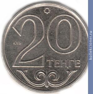 Казакстан 20 тенге 2011 года цена адыгейские орнаменты и узоры