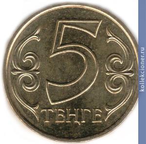 5тенге 2012 года цена крымские новые деньги