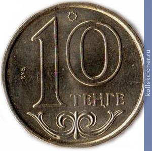 Сколько стоит монета 10 тенге 2012 года монета 10 рублей 1901 цена