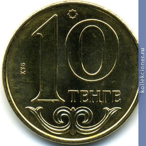 10 тенге 2013 года сколько стоит 25 рублевая олимпийская монета