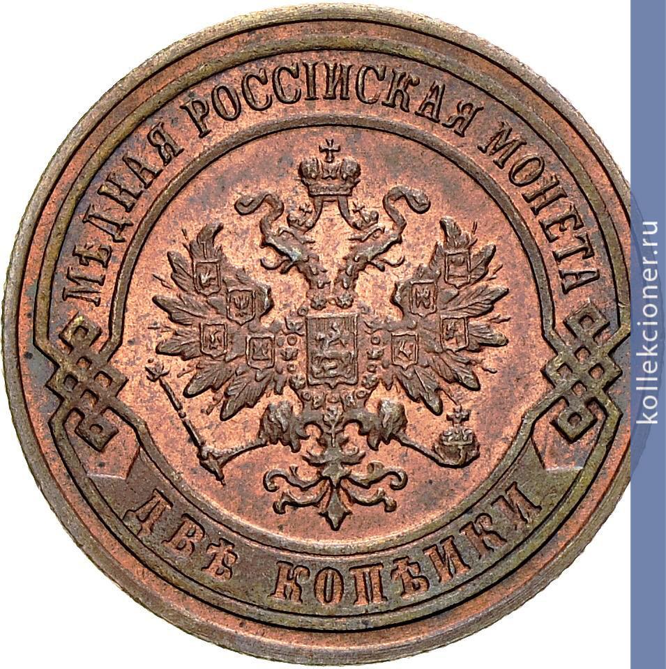 2 копейки 1901 цена сколько стоит олимпийский рубль 1980 цена