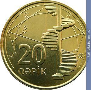 Азербайджан 20 qepik цена 1 рубль попов