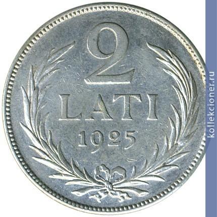 Сколько стоит 2 лати 1925 бумага старая