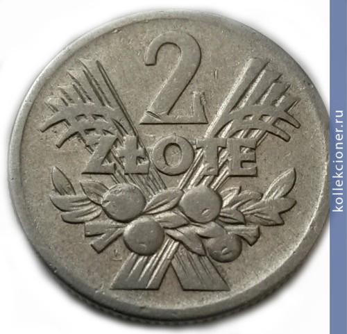 Сколько стоит монета 2 злотых 1958 года цена 20 копеек 1907 спб