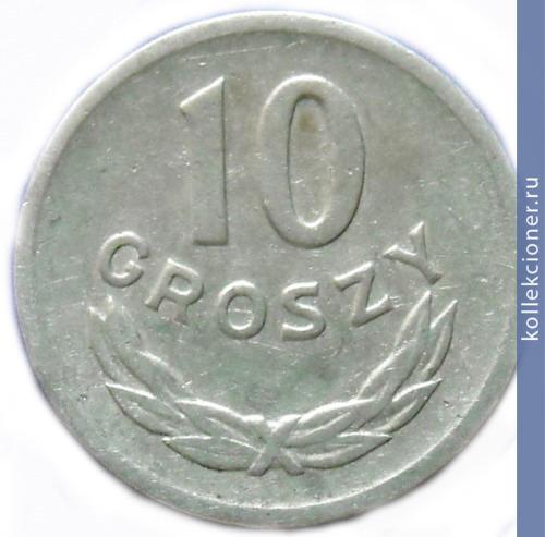 10 гроши 1962 год 50000 в рублях