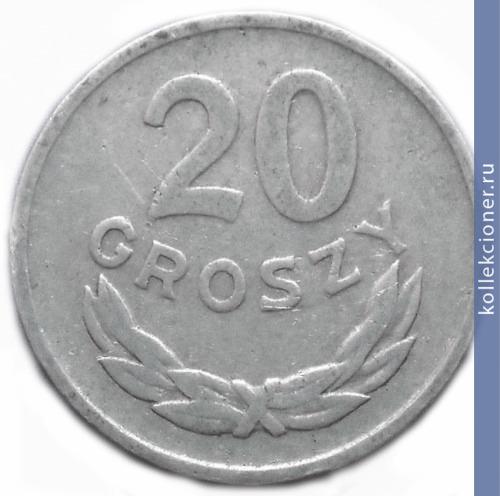 Цена на монету 20 groszy 1963 года юбилейная десятка грозный цена