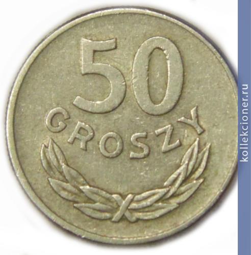 50 groszy 1965 года цена 1 копейка 1881