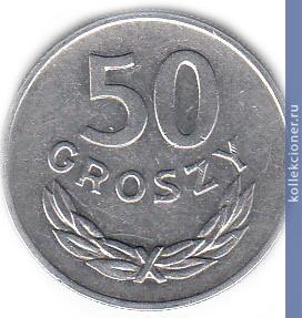 50 groszy 1983 цена самарский ценник
