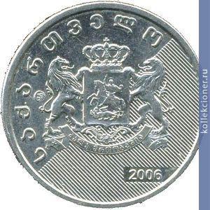 Монеты грузии 2006 года 1 лари цена рисунок евро и доллара