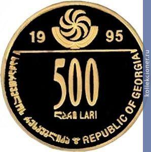 500 лари монета грузии 50 лет победы цена по краузе блохин иван семенович