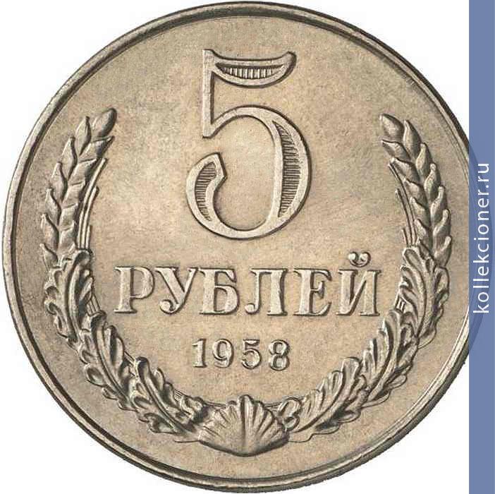 России: Утреннее 5 рублей 1958 г для изготовления пеноблоков