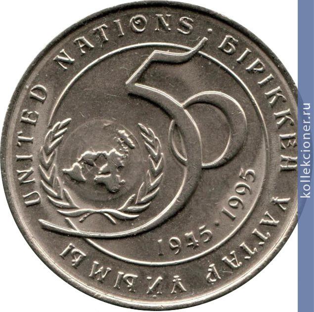 Сколько стоит юбилейная монета 20 тенге 1995 года металлоискатели б у в москве