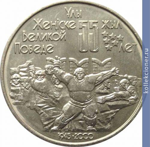 Монета 50 тенге 2000 года стоимость купить юань в спб