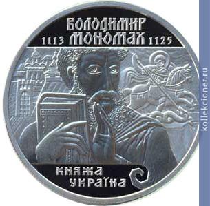 Монета украины 10 гривен 2002 мономах фото металлоискатель скиф купить