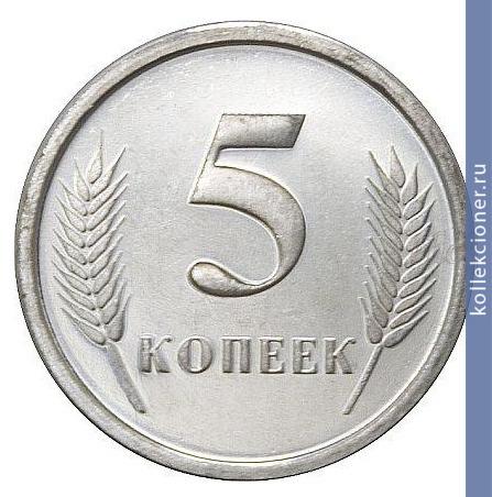5 копеек молдавская республика 2000 года стоимость 5 копеек 1977 цена