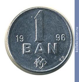 1 бан 1996 молдова цена монеты 1 2 5 10 рублей