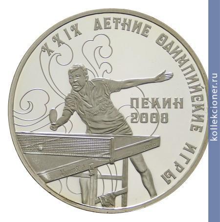 10 рублей 2008 настольный теннис фото и стоимость монеты 5 тыин казахстан 1993 года