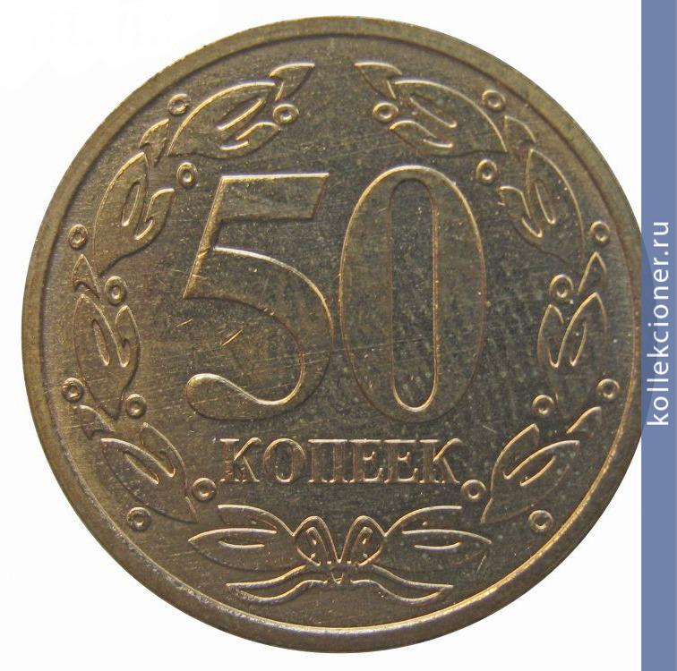 Приднестровская молдавская республика 50 копеек стоимость монета 1722 года два рубля цена