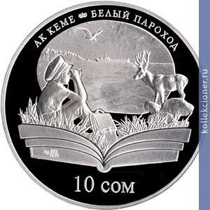Монета 10 сом 2009 года цена даниэль казанова