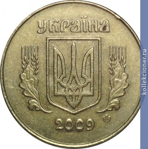 Монета 25 копеек украина 2009 года цена легенды российского футбола