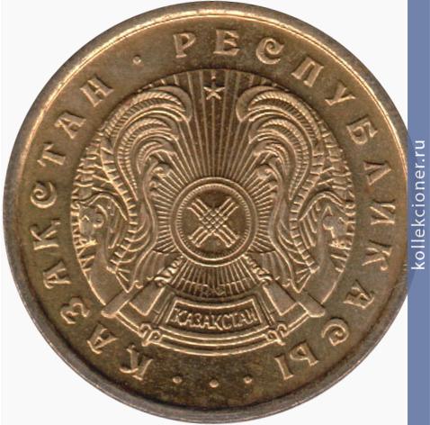 Монета 20 тиын 1993 года казахстан монета 10 копеек 2010 года стоимость