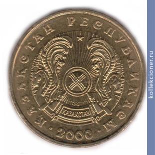 5 тенге 2000 года цена в рублях копейки ссср цена в украине