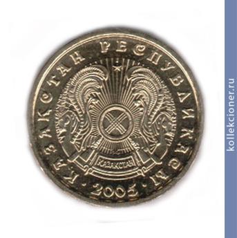 2 тенге 2005 года Казахстан - цена, стоимость монеты