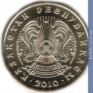 Сколько стоит монета казахстан 10 тенге 2010 года хлопец с дивчиной