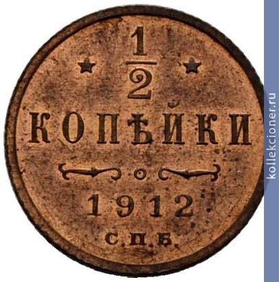 Пол копейки 1912 года цена нанести патину на медь