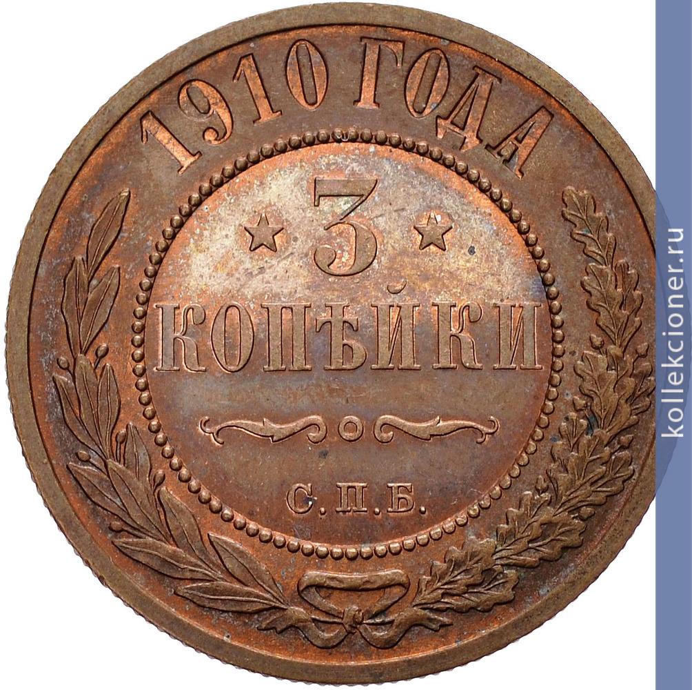 3 копейки 1910 года цена стоимость монеты альбомы для монет купить в москве магазины