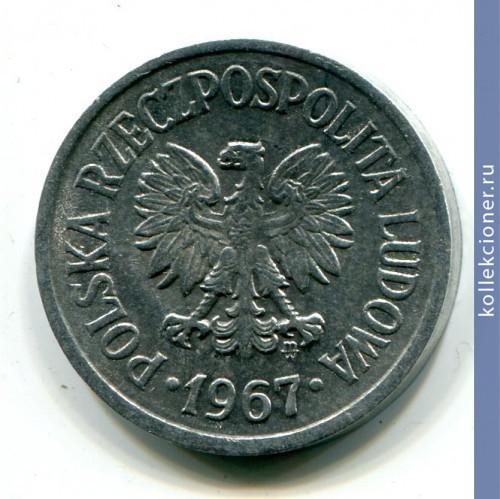 10грошь1967 как отличить подделку старинных серебряных монет