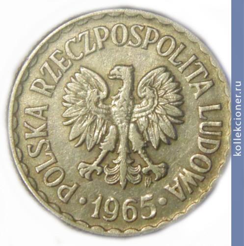 Стоимость 1 злотый 1965 новый символ на монетах