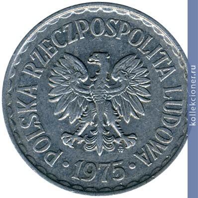 1 злотый 1975 года стоимость монета 10 рублей лмд 1991 года цена