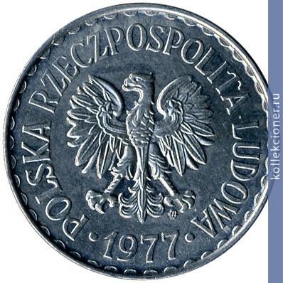 1 злотый 1977 авито коллекционирование монеты пенза