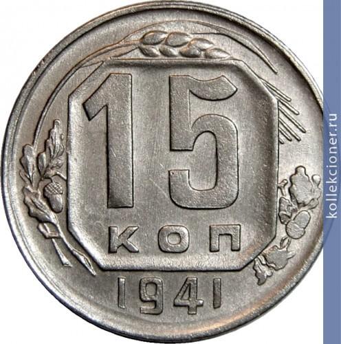 15 копеек 1941 года цена монеты турции 2017